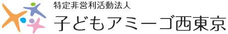 子どもアミーゴ西東京